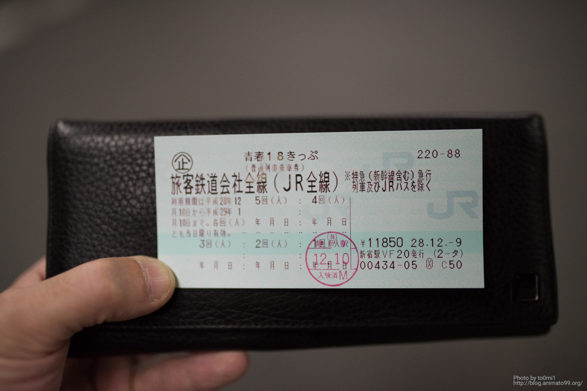 D810と青春18切符