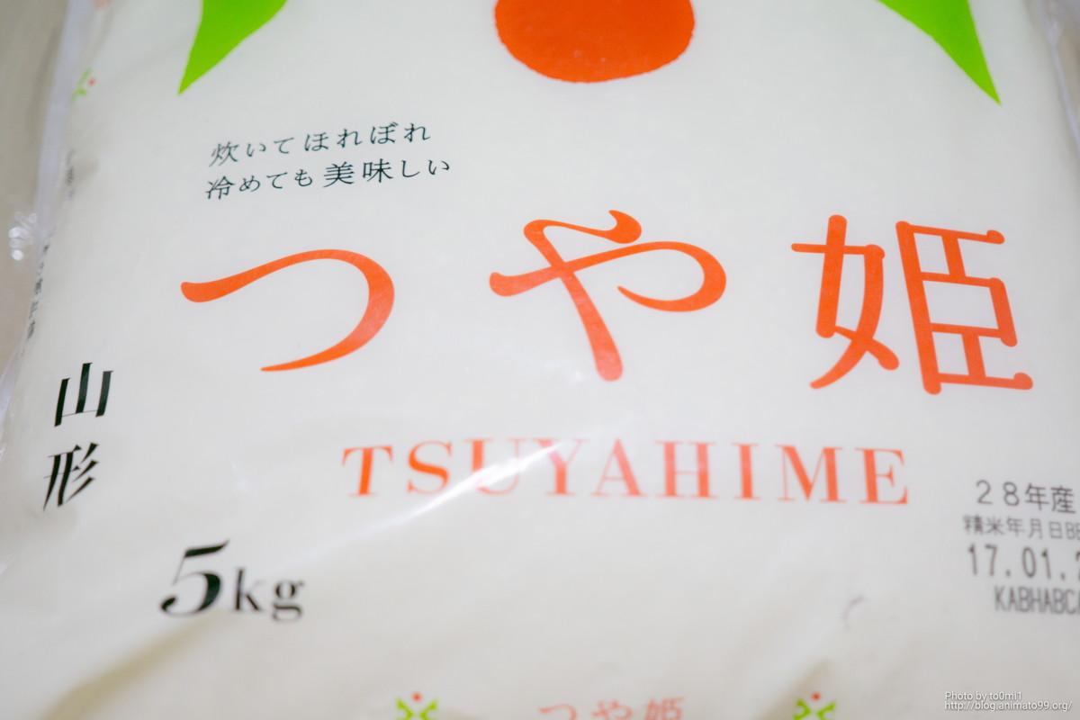 山形県の美味しいお米。「つや姫」!!