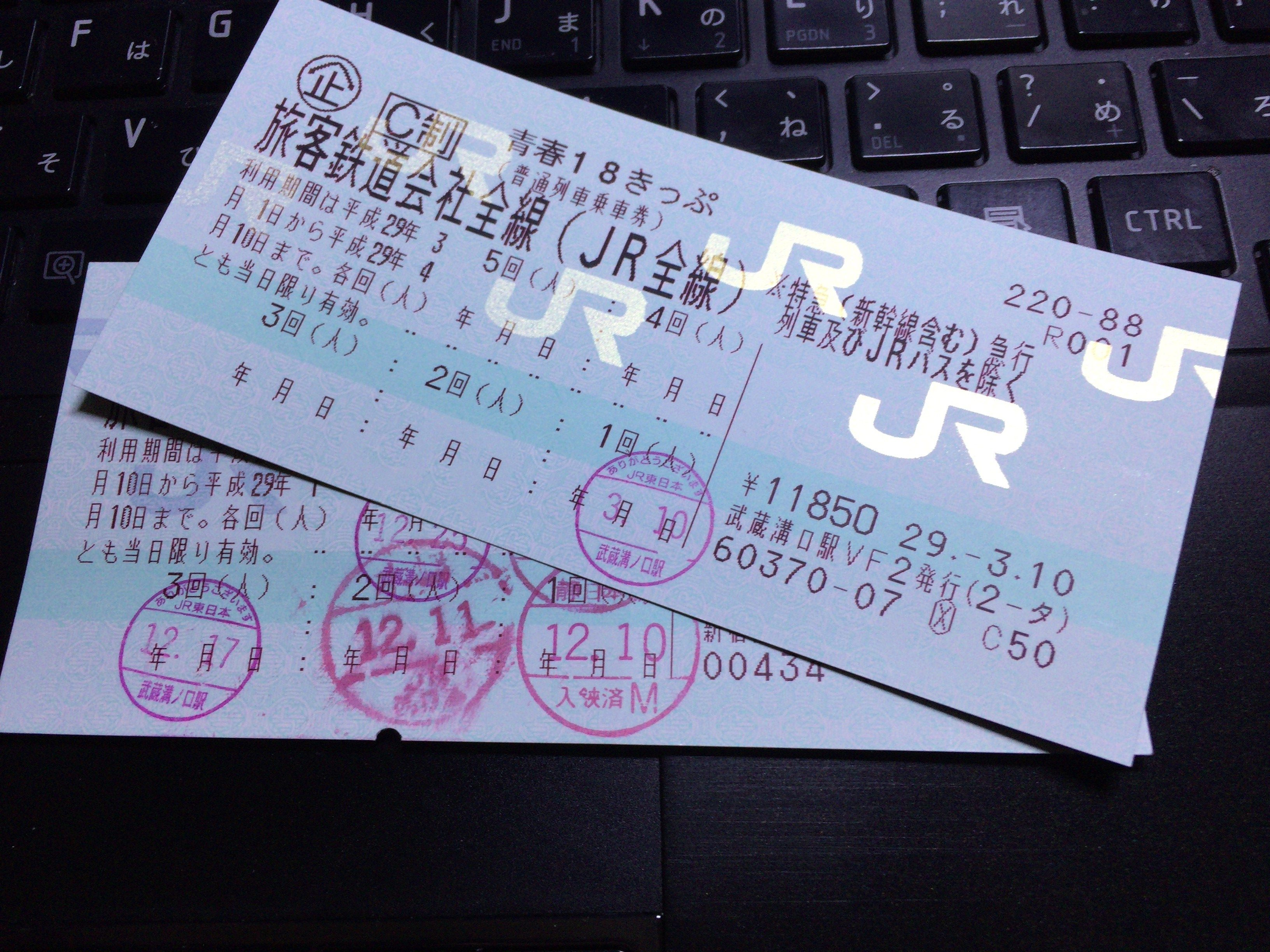 青春18切符の季節になりました。