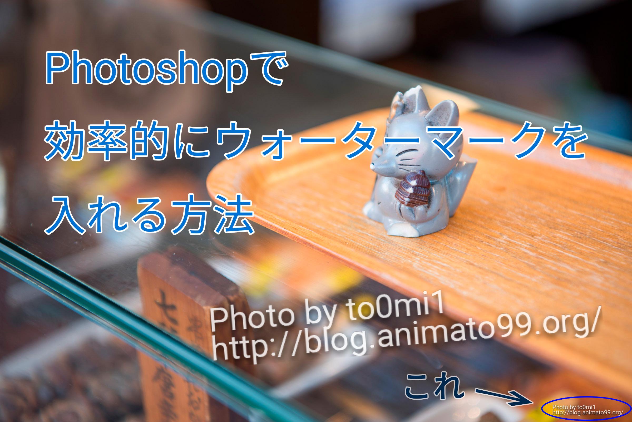 Photoshopで効率的に写真にウォーターマークを入れる方法の一つ